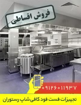 فروش اقساطی تجهیزات آشپزخانه صنعتی