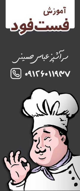 آموزش فست فود توسط سرآشپز عباس حسینی